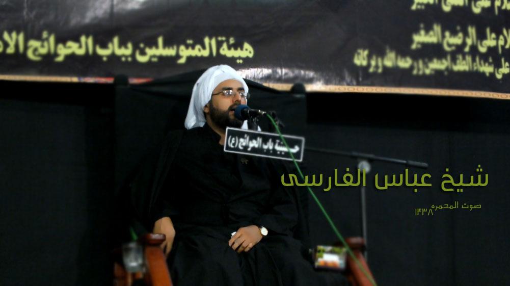 شیخ عباس الفارسی نعي حزین